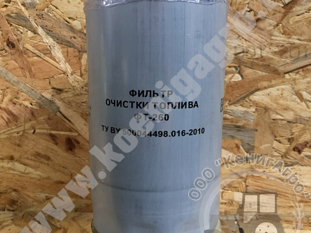 фильтр топливный ФТ 260